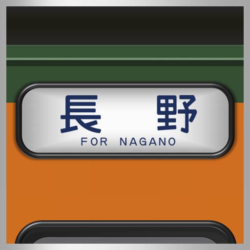 国鉄時代の方向幕 EC115_3 娛樂 App Store-癮科技App
