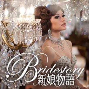 Bridestory新娘物語皇室婚禮 生活 App LOGO-APP試玩