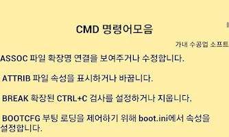 Screenshot of CMD 명령어모음
