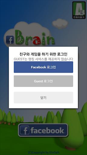 【免費解謎App】大脑块 Facebook-APP點子