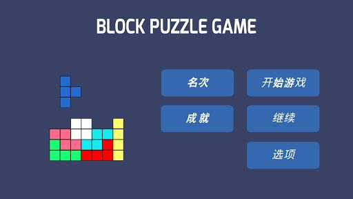 方塊益智遊戲
