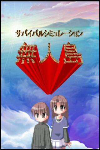 無人島 ~サバイバルシミュレーション~ - screenshot