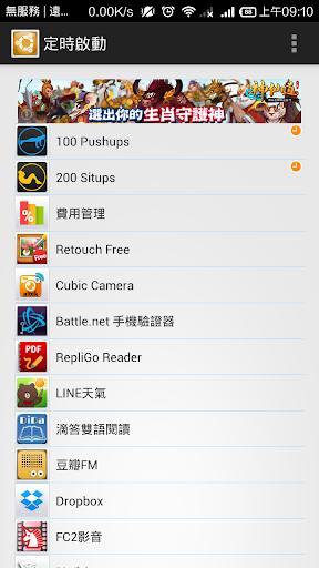 定時啟動 App