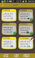 Screenshot of 카톡글꼴_Rix고양이를맡겨