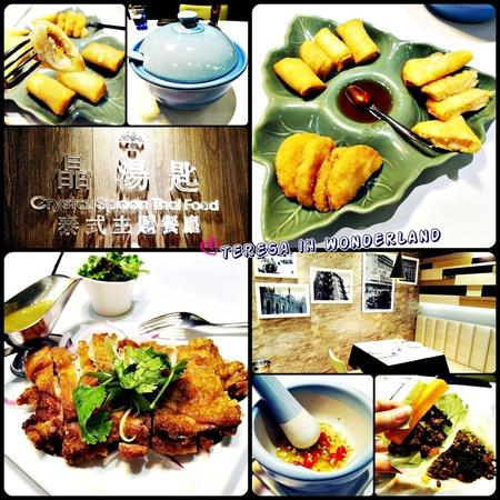 晶湯匙泰式主題餐廳(天母店)