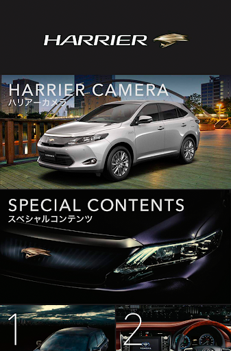 HARRIER Mobile Catalog