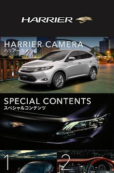 HARRIER Mobile Catalogのおすすめ画像1