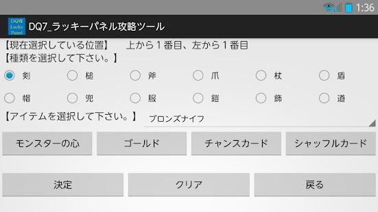 DQ7_ラッキーパネル攻略ツール- screenshot thumbnail