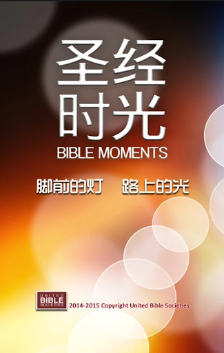 Bible Moments