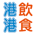 港飲港食 Talk Food icon