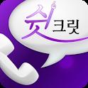 쉿크릿콜(안심번호,가상번호,더블넘버,투넘버) icon