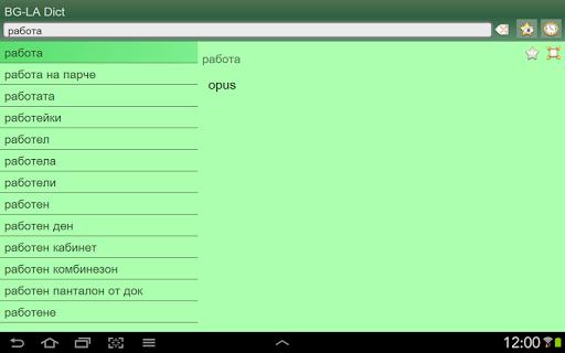 免費下載書籍APP Bulgarian Latin dictionary app開箱文 APP開箱王
