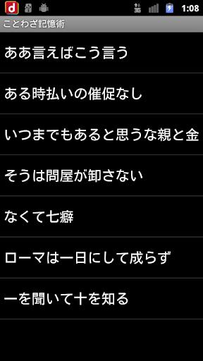 無料教育Appのことわざ記憶術 記事Game
