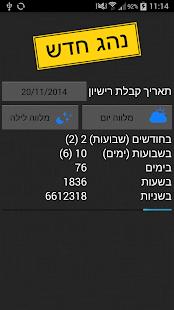 נהג חדש screenshot