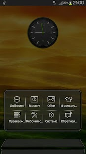 Next Launcher Sense Theme - screenshot thumbnail