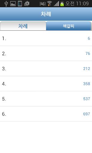 免費書籍App [로맨스]혜잔의 향낭(전2권,완)-에피루스 베스트소설 阿達玩APP