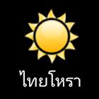 ไทยโหรา - ผูกดวงไทย icon