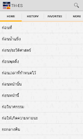 Screenshot of Thai<>Spanish Dictionary TR