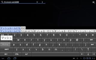 Screenshot of JapaneseFullKeyboardForTablet