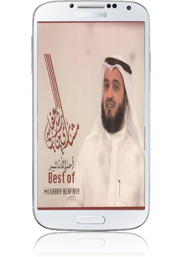Best Of Mishary Al Afasy Ring