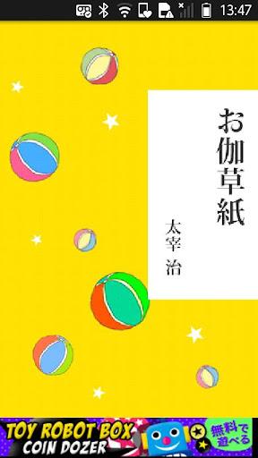 太宰治「お伽草子」-虹色文庫
