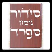 Siddur & Tehilim סידור ותהילים