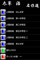 Screenshot of 太宰治 名作選