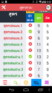 CM Thai Lotto หวย - screenshot thumbnail