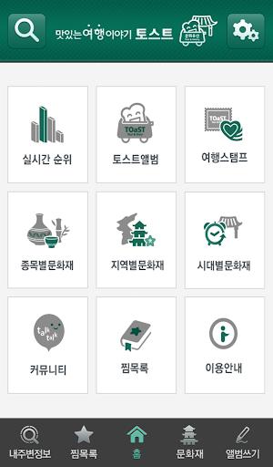 토스트 문화유산-강원도 역사문화재 국보 보물 문화재