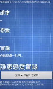TV Drama Name Generator(HK) screenshot 1