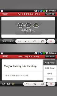 해커스리스닝핵심편 토익 - TOEIC 토익단어 토익공부 - screenshot thumbnail
