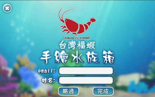 手繪水族箱 Painting your Fu Shrimp