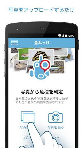 魚みっけ お魚判定アプリ WEB魚図鑑連携2000種掲載