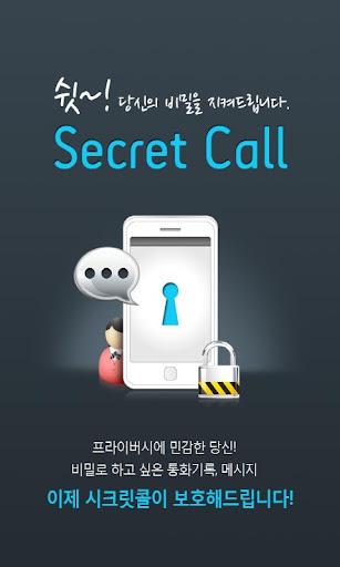 시크릿콜 비밀 통화 SMS 기록 숨김 _FREE