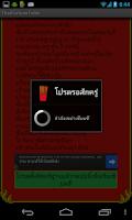 Screenshot of ดูดวง เซียมซี