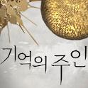 기억의주인 logo