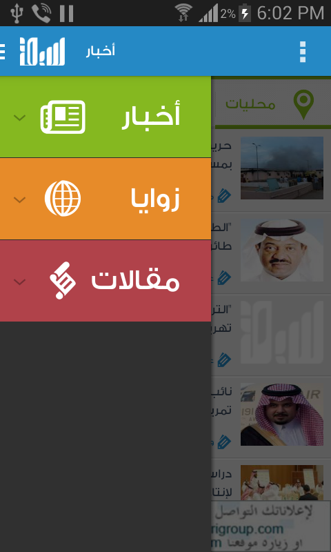 سبق - Sabq Official - screenshot
