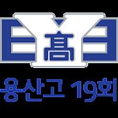 용산고등학교 제 19회 동창회