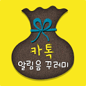 kakaotalk Alarm Bundle icon