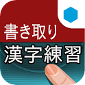 書き取り漢字練習 for GREE logo