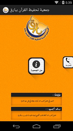 جمعية تحفيظ القرآن ببارق