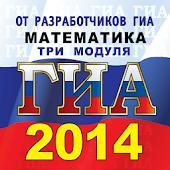ГИА 2014 Математика