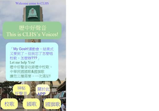 壢中好聲音This is CLHS's Voices
