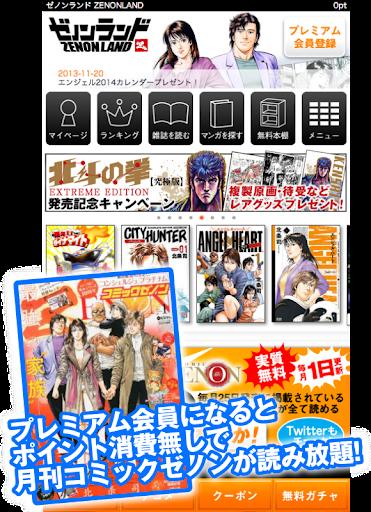 マンガ雑誌&コミックス ゼノンランド