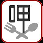 連鎖&吃到飽餐廳訂位趣 - 台灣美食 icon