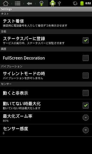 無料工具Appの着信デコ Myu!|記事Game