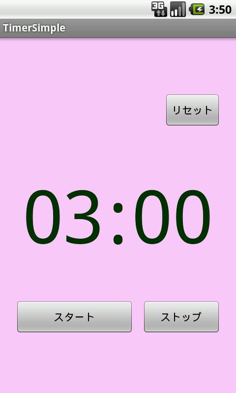 3minTimer- screenshot