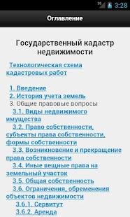 Кадастр недвижимости- screenshot thumbnail