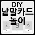DIY 낱말카드 놀이 icon