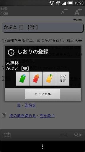 玩免費書籍APP|下載大辞林 app不用錢|硬是要APP